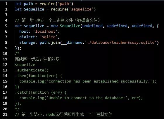 创建数据库完成后的代码